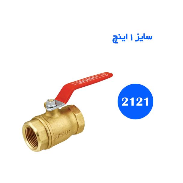 شیر گاز کد 2121