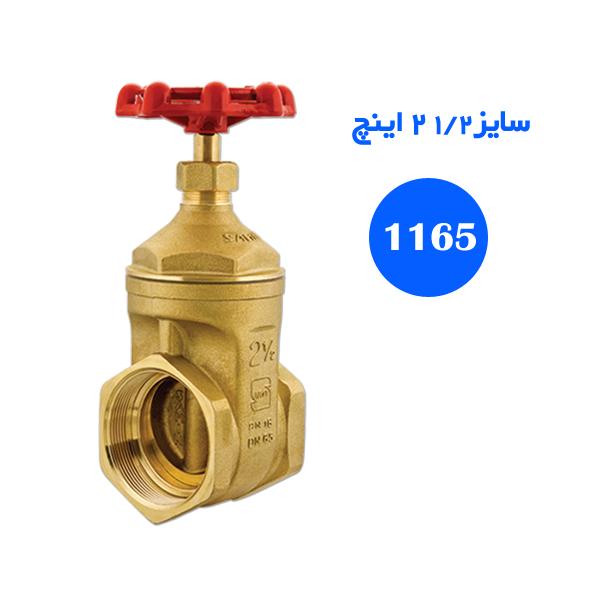 شیر کشویی کد 1165