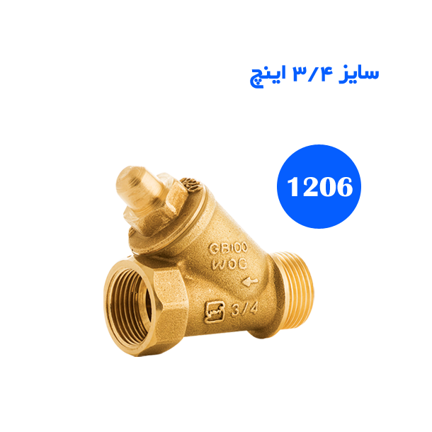 شیر یکطرفه واشری کد 1206